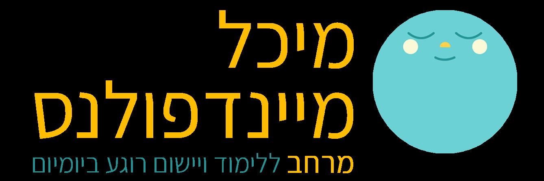 לוגו מיכל מיינדפולנס