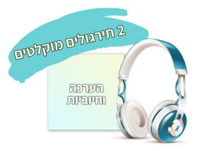 תרגולי מיינדפולנס מוקלטים בעברית